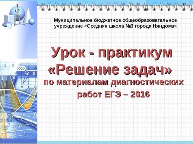 Урок - практикум «Решение задач» по материалам диагностических работ ЕГЭ – 20...