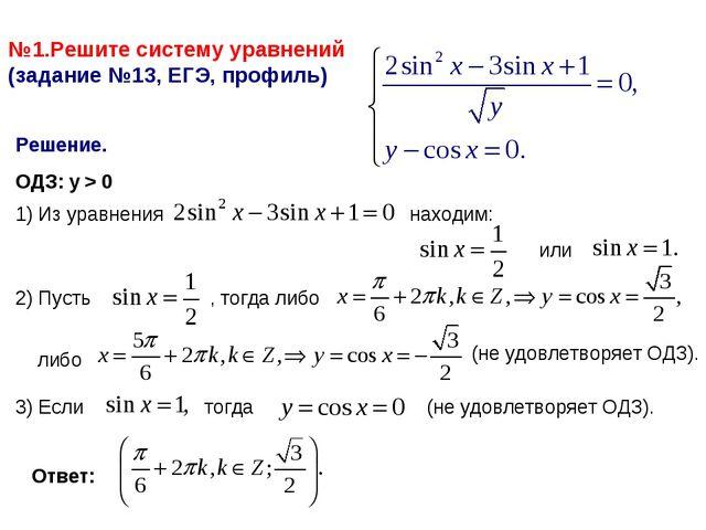 №1.Решите систему уравнений (задание №13, ЕГЭ, профиль) Решение. 1) Из уравне...