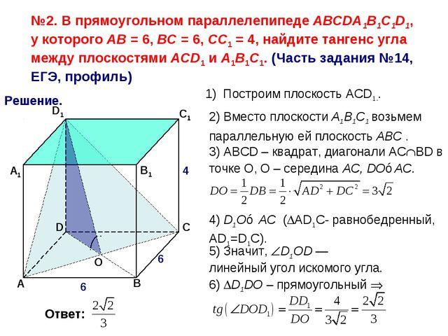 №2. В прямоугольном параллелепипеде ABCDA1B1C1D1, у которого AB = 6, BC = 6,...