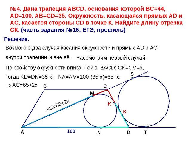 №4. Дана трапеция АВСD, основания которой ВС=44, AD=100, AB=CD=35. Окружность...