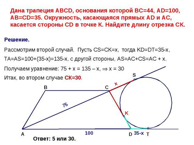 Дана трапеция АВСD, основания которой ВС=44, AD=100, AB=CD=35. Окружность, ка...