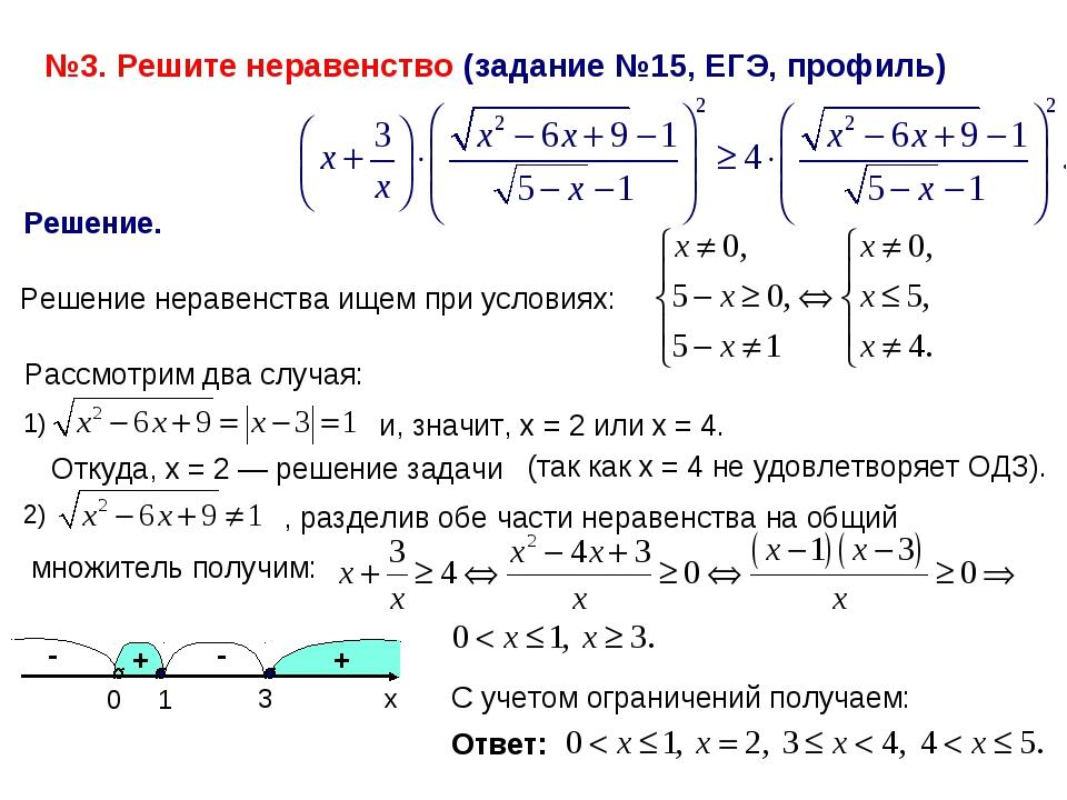 Профильная математика егэ 2017 решение 8 задания
