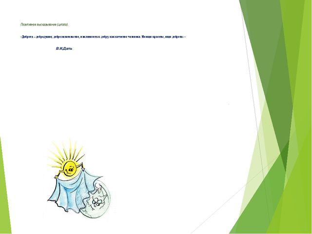 Позитивное высказывание (цитата). «Доброта – добродушие, доброжелательство, н...
