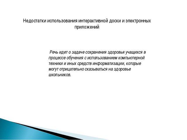 Недостатки использования интерактивной доски и электронных приложений Речь ид...