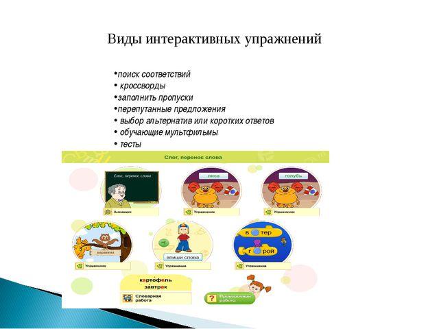 Виды интерактивных упражнений поиск соответствий кроссворды заполнить пропуск...