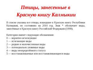 Птицы, занесенные в Красную книгу Калмыкии В списке указаны все птицы, вошед