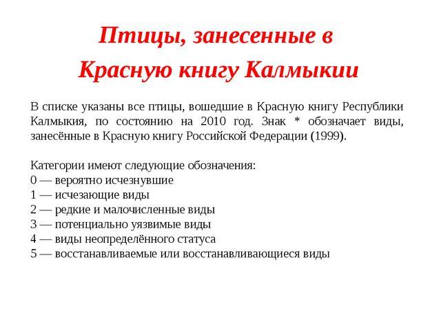 Птицы, занесенные в Красную книгу Калмыкии В списке указаны все птицы, вошед...