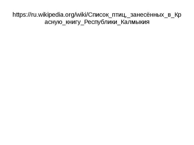 https://ru.wikipedia.org/wiki/Список_птиц,_занесённых_в_Красную_книгу_Республ...