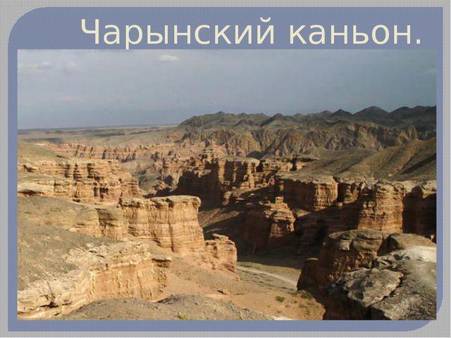 Чарынский каньон.