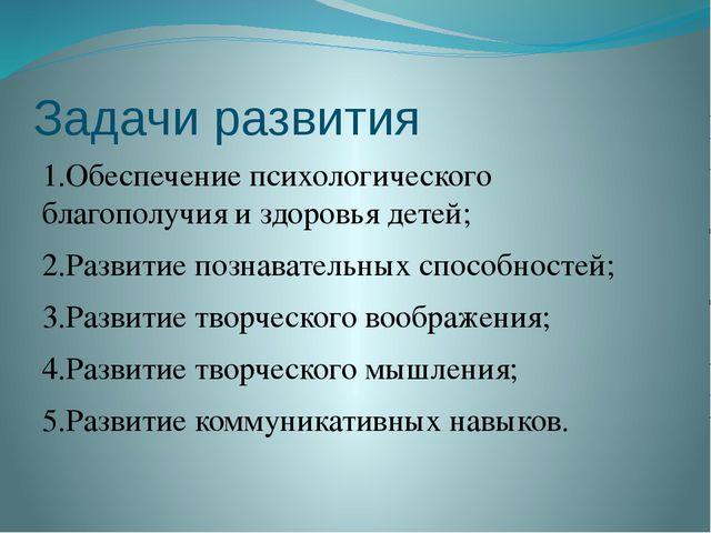 Задачи развития 1.Обеспечение психологического благополучия и здоровья детей;...