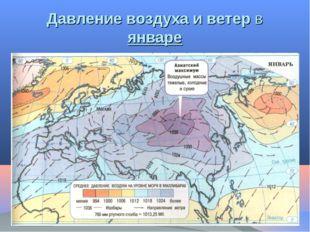 Давление воздуха и ветер в январе