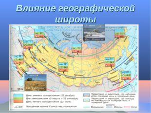 Влияние географической широты