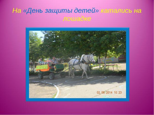 На «День защиты детей» катались на лошадке