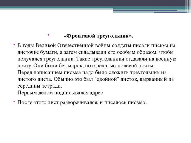 «Фронтовой треугольник». В годы Великой Отечественной войны солдаты писали п...