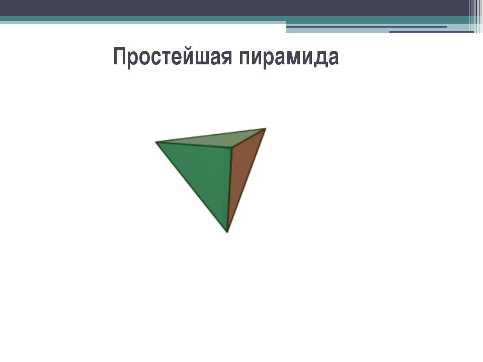 Простейшая пирамида