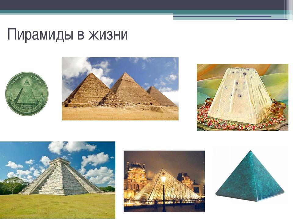 Пирамиды в жизни