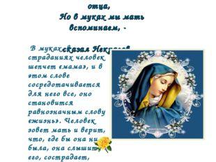 Мы любим сестру, и жену, и отца, Но в муках мы мать вспоминаем, - сказал Нек