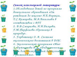 Список используемой литературы: 1.Обследование детей по программе дошкольного