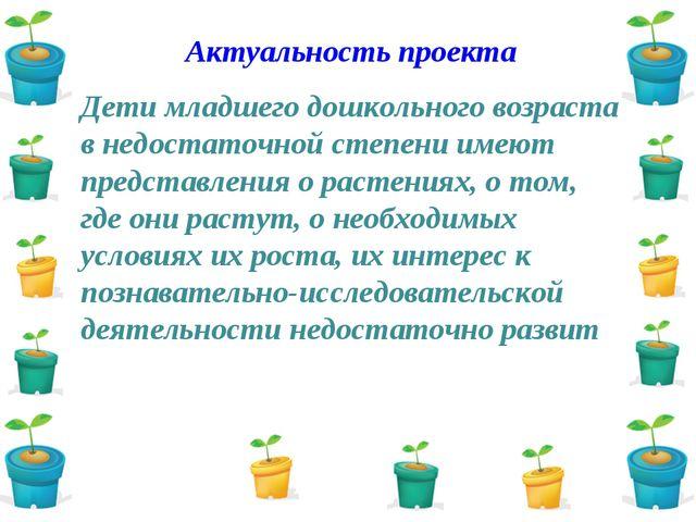 Актуальность проекта Дети младшего дошкольного возраста в недостаточной степе...