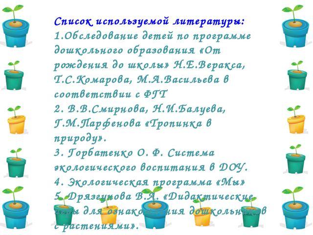 Список используемой литературы: 1.Обследование детей по программе дошкольного...