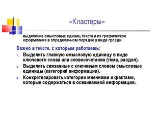 «Кластеры» выделение смысловых единиц текста и их графическое оформление в о