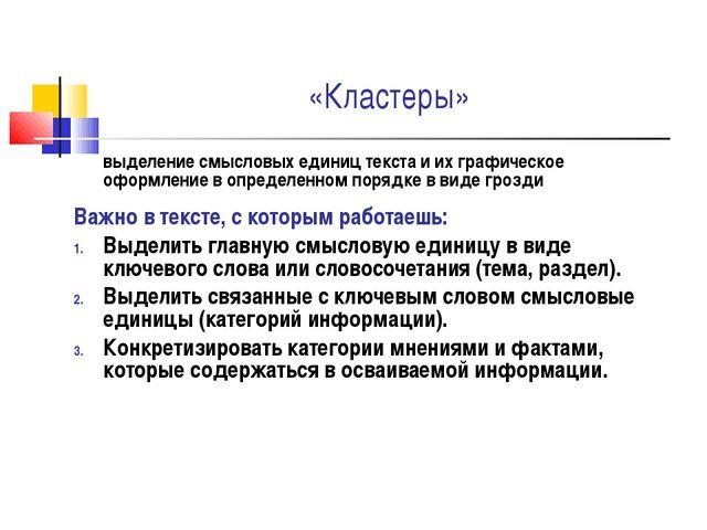 «Кластеры» выделение смысловых единиц текста и их графическое оформление в о...