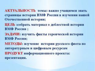 АКТУАЛЬНОСТЬ темы: важно учащимся знать страницы истории ВМФ России в изучен