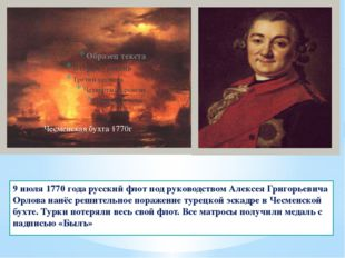 9 июля 1770 года русский флот под руководством Алексея Григорьевича Орлова на