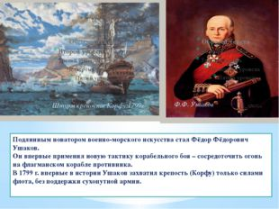 Подлинным новатором военно-морского искусства стал Фёдор Фёдорович Ушаков. Он