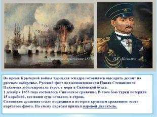 Во время Крымской войны турецкая эскадра готовилась высадить десант на русско