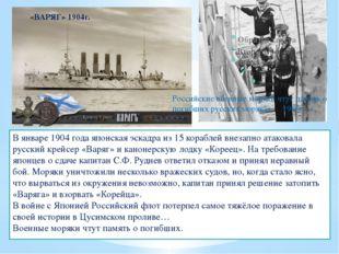 В январе 1904 года японская эскадра из 15 кораблей внезапно атаковала русский