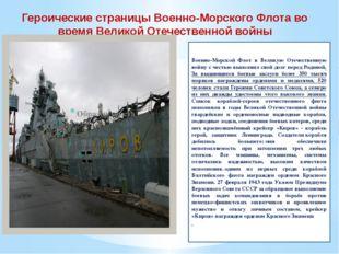 Героические страницы Военно-Морского Флота во время Великой Отечественной вой