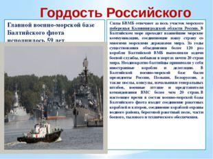 Гордость Российского флота Главной военно-морской базе Балтийского флота испо