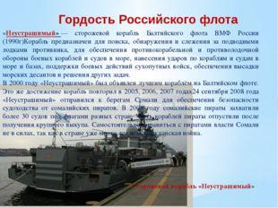Гордость Российского флота Сторожевой корабль «Ярослав Мудры «Неустрашимый»—