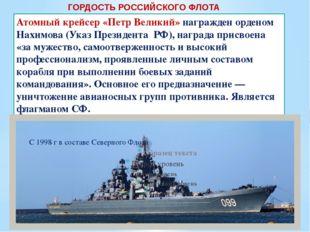 ГОРДОСТЬ РОССИЙСКОГО ФЛОТА Атомный крейсер «Петр Великий» награжден орденом Н