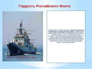 Гордость Российского Флота Сторожевой корабль «Адмирал Григорович» заложен в