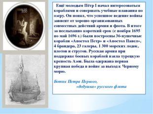 Ещё молодым Пётр I начал интересоваться кораблями и совершать учебные плаван