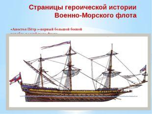 Страницы героической истории Военно-Морского флота «Апостол Пётр »-первый бол