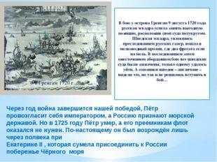 В бою у острова Гренгам 9 августа 1720 года русская эскадра успела занять выг