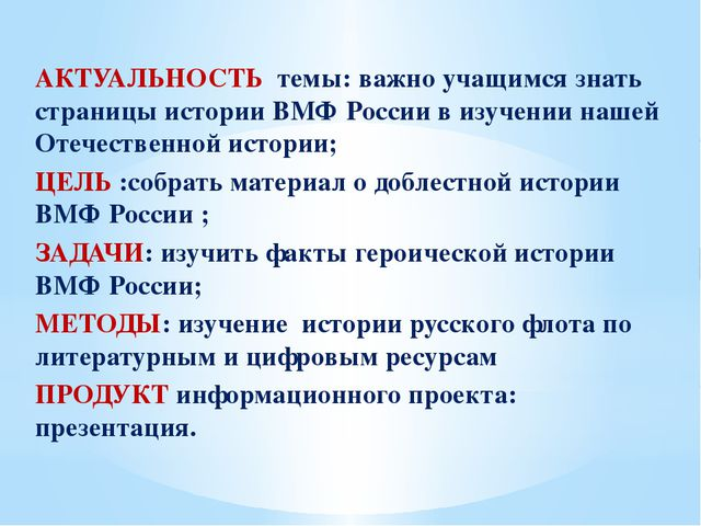 АКТУАЛЬНОСТЬ темы: важно учащимся знать страницы истории ВМФ России в изучен...