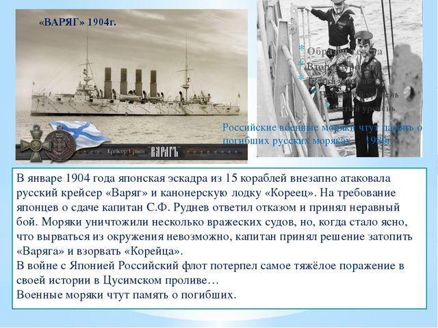В январе 1904 года японская эскадра из 15 кораблей внезапно атаковала русский...