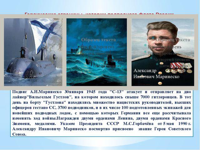 Героические страницы истории подводного флота России Подвиг А.И.Маринеско 30я...