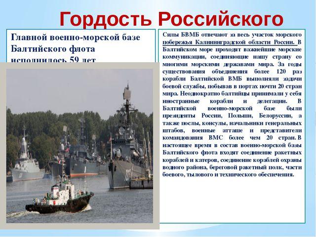 Гордость Российского флота Главной военно-морской базе Балтийского флота испо...