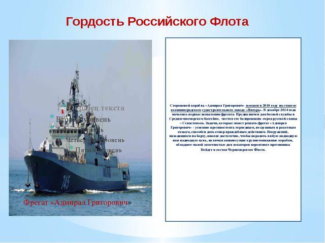 Гордость Российского Флота Сторожевой корабль «Адмирал Григорович» заложен в...