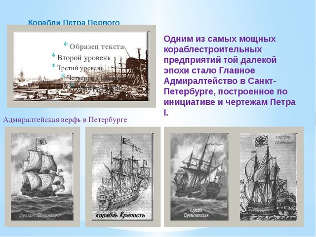 Корабли Петра Первого Одним из самых мощных кораблестроительных предприятий т...