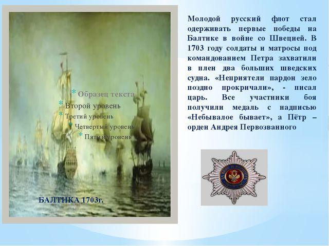 Молодой русский флот стал одерживать первые победы на Балтике в войне со Шве...