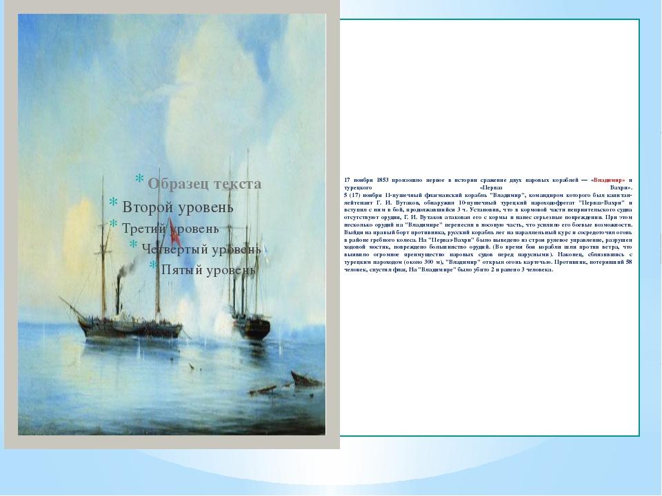17 ноября 1853 произошло первое в истории сражение двух паровых кораблей — «В...