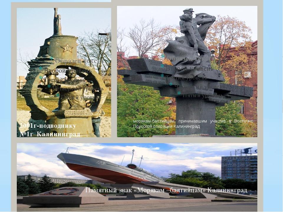 2001г-подводнику №1г Калининград морякам-балтийцам, принимавшим участие в Во...