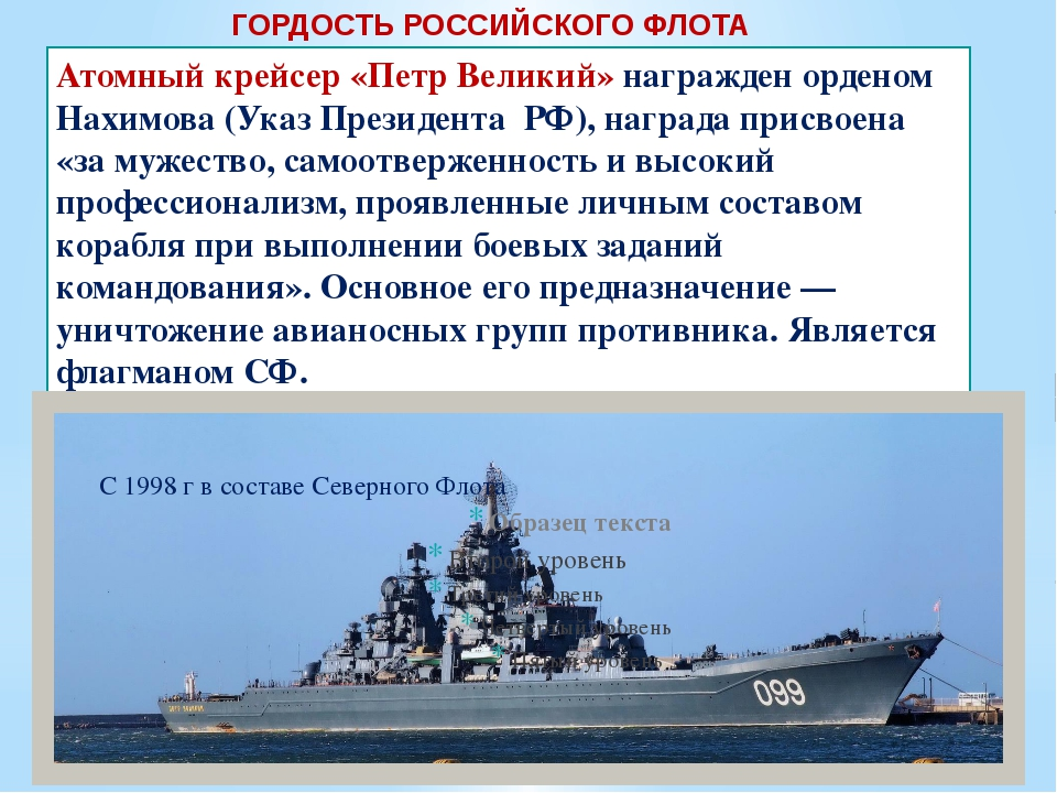 ГОРДОСТЬ РОССИЙСКОГО ФЛОТА Атомный крейсер «Петр Великий» награжден орденом Н...