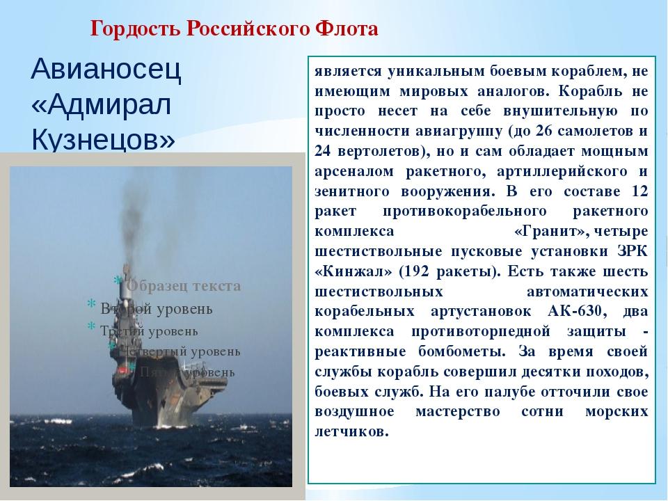 Авианосец «Адмирал Кузнецов» является уникальным боевым кораблем, не имеющим...